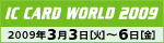 IC CARD WORLD 2009